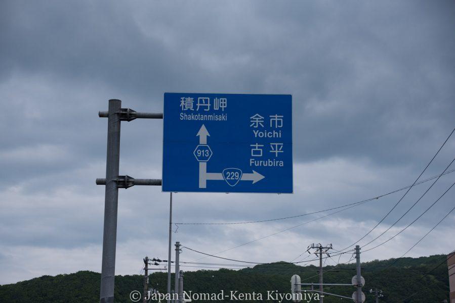 自転車日本一周63日目(余市ウィスキー)-Japan Nomad (5)