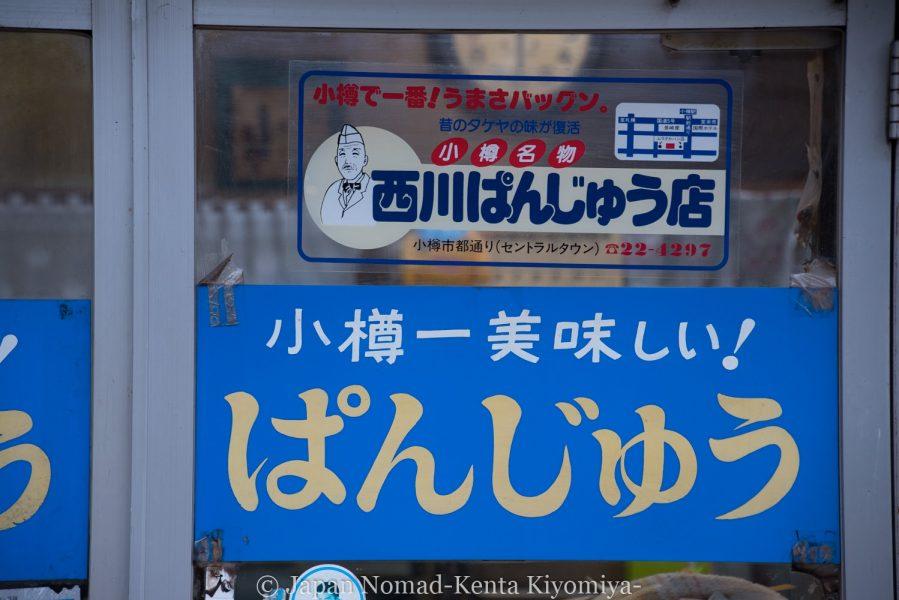 自転車日本一周64日目(函館観光)-Japan Nomad (14)