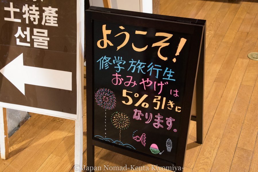自転車日本一周64日目(函館観光)-Japan Nomad (25)