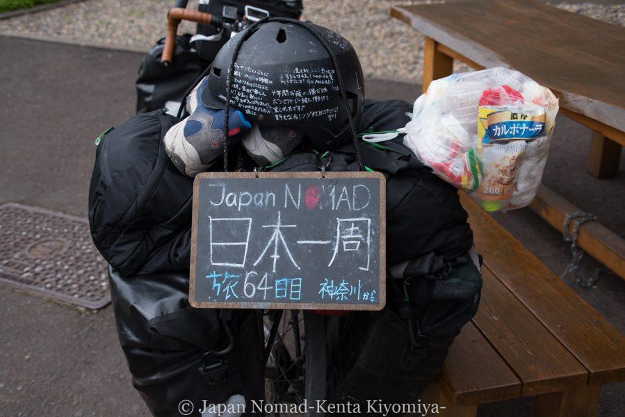 自転車日本一周64日目(函館観光)-Japan Nomad (3)