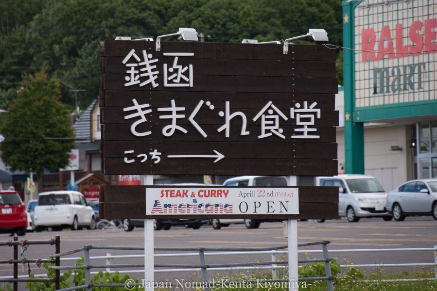 自転車日本一周65日目(札幌へ!)-Japan Nomad (10)