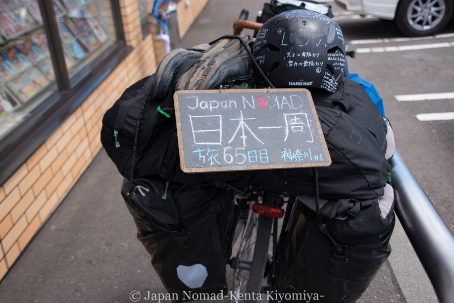 自転車日本一周65日目(札幌へ!)-Japan Nomad (9)