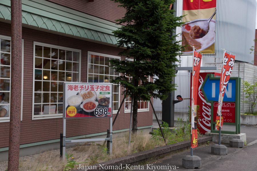 自転車日本一周69日目(Mr. Bicycle)-Japan Nomad (9)