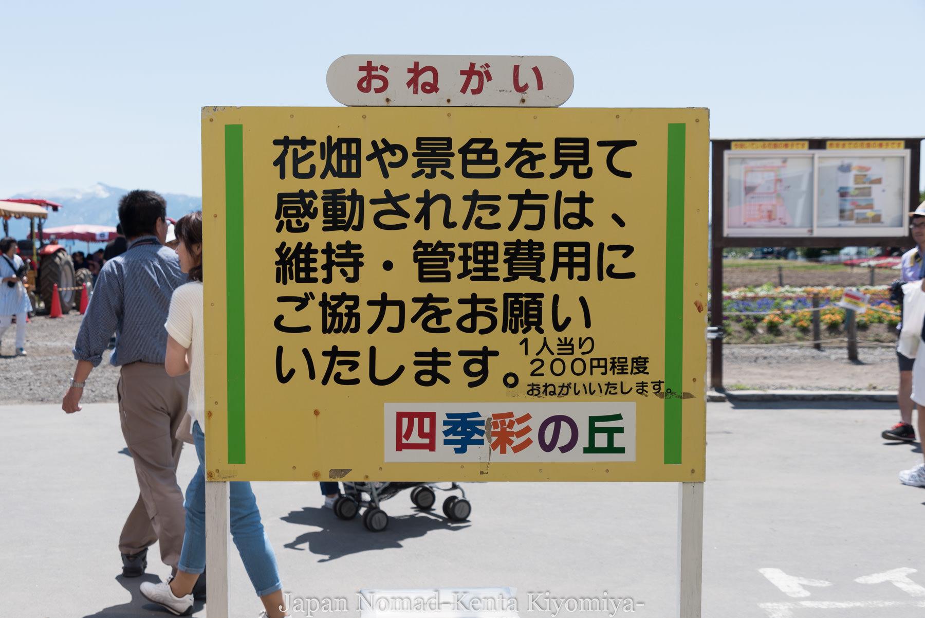 自転車日本一周73日目(美瑛)-Japan Nomad (14)