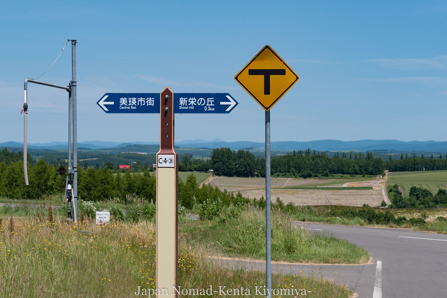 自転車日本一周73日目(美瑛)-Japan Nomad (21)
