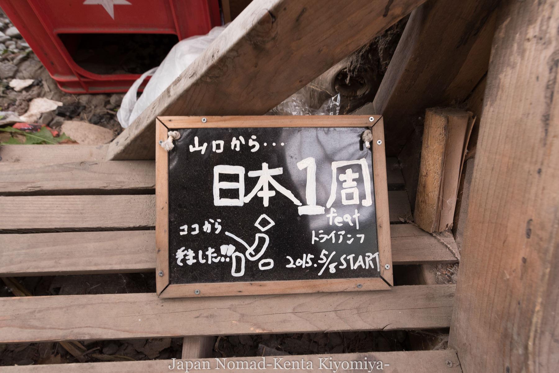 自転車日本一周73日目(美瑛)-Japan Nomad (43)