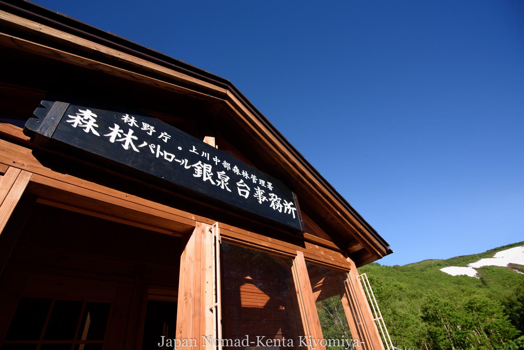 自転車日本一周77日目(大雪山縦走)-Japan Nomad (5)