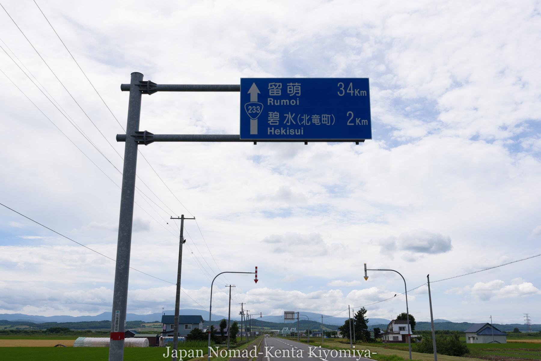 自転車日本一周80日目(留萌黄金岬)-Japan Nomad (14)