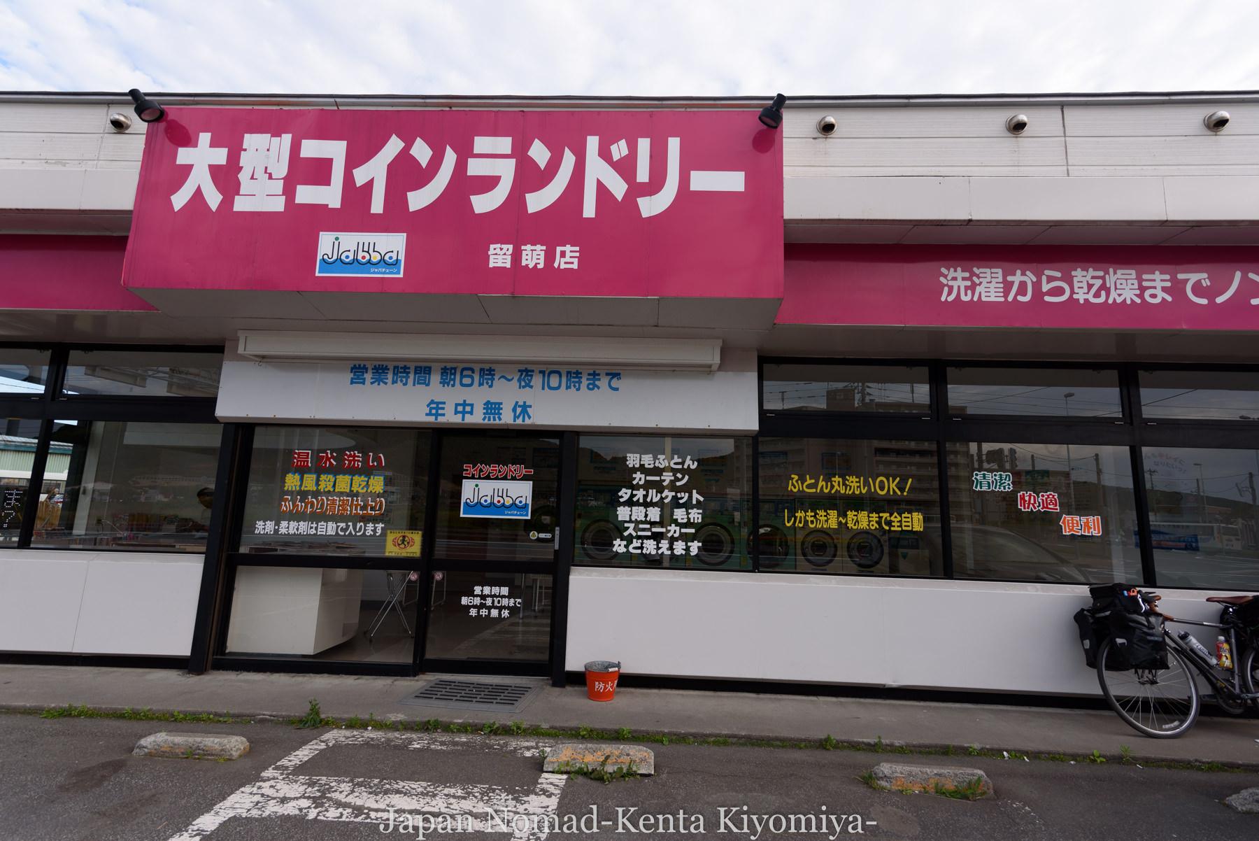 自転車日本一周80日目(留萌黄金岬)-Japan Nomad (20)