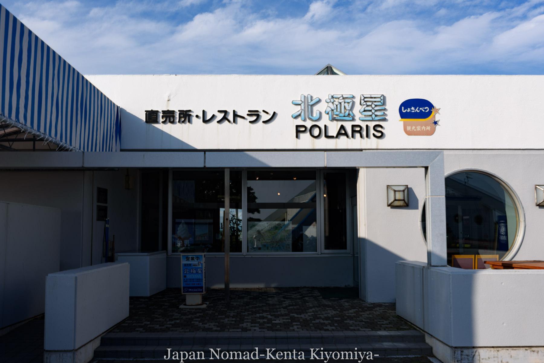 自転車日本一周81日目(オロロンライン)-Japan Nomad (29)