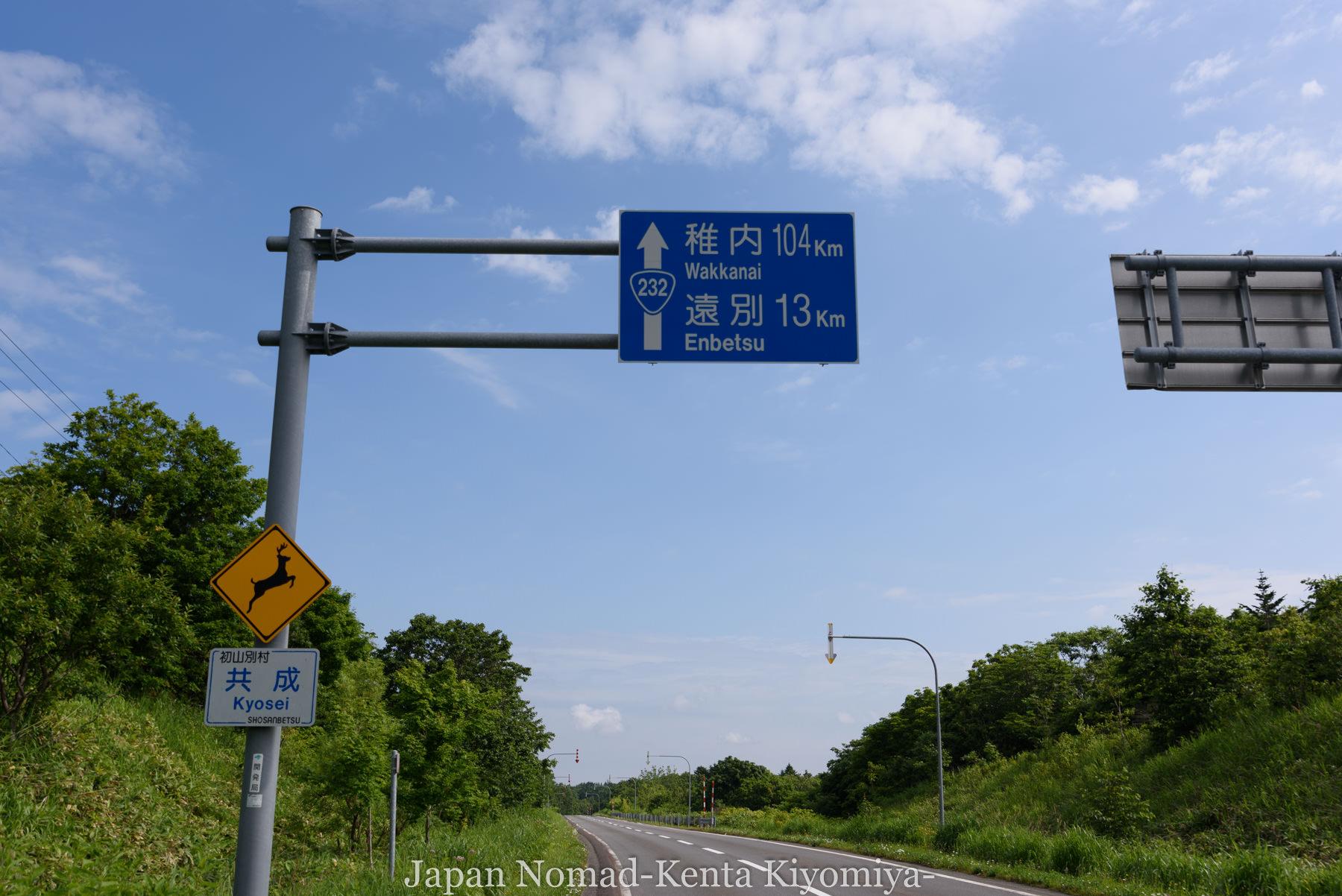 自転車日本一周82日目(オロロンライン)-Japan Nomad (2)