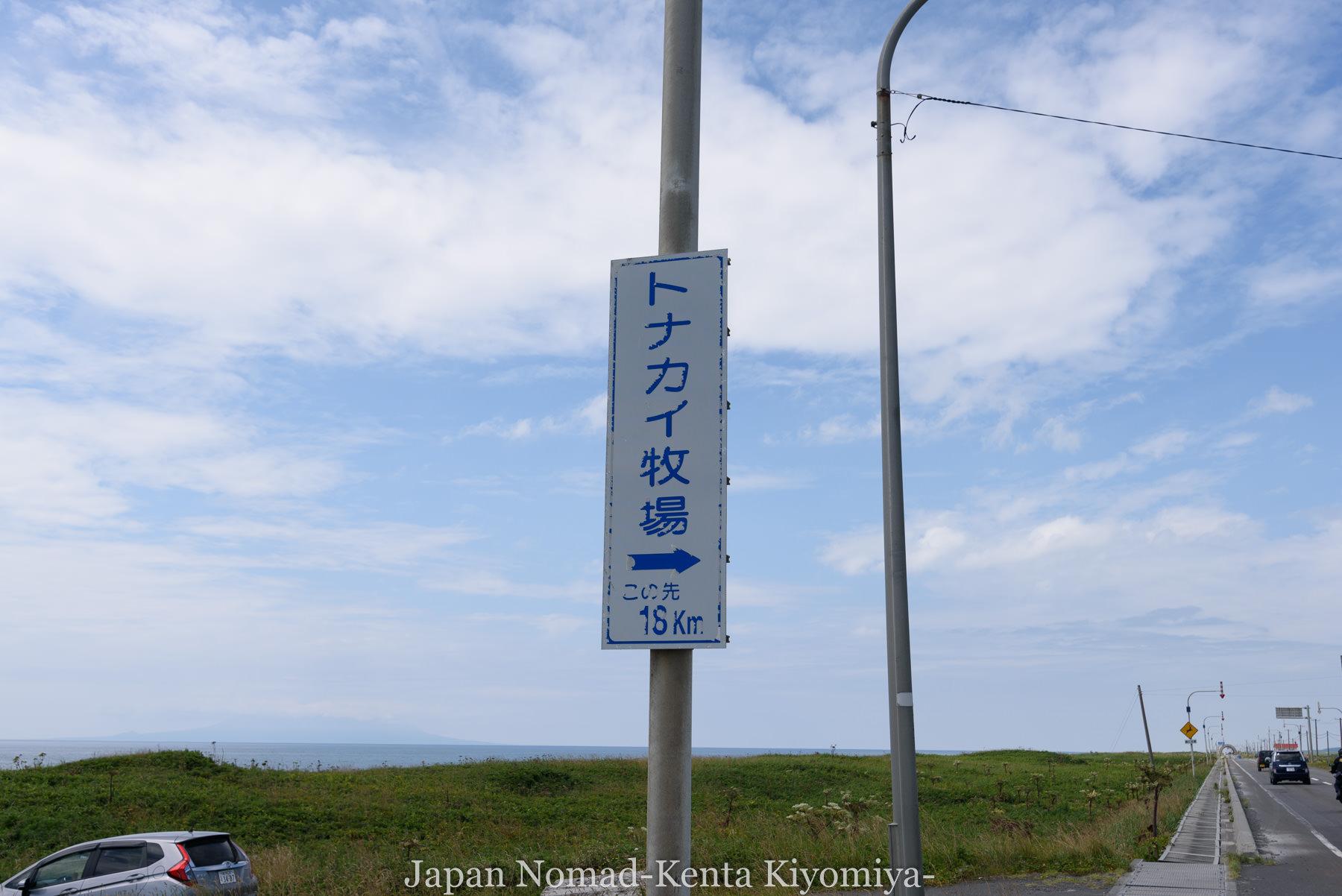 自転車日本一周82日目(オロロンライン)-Japan Nomad (25)