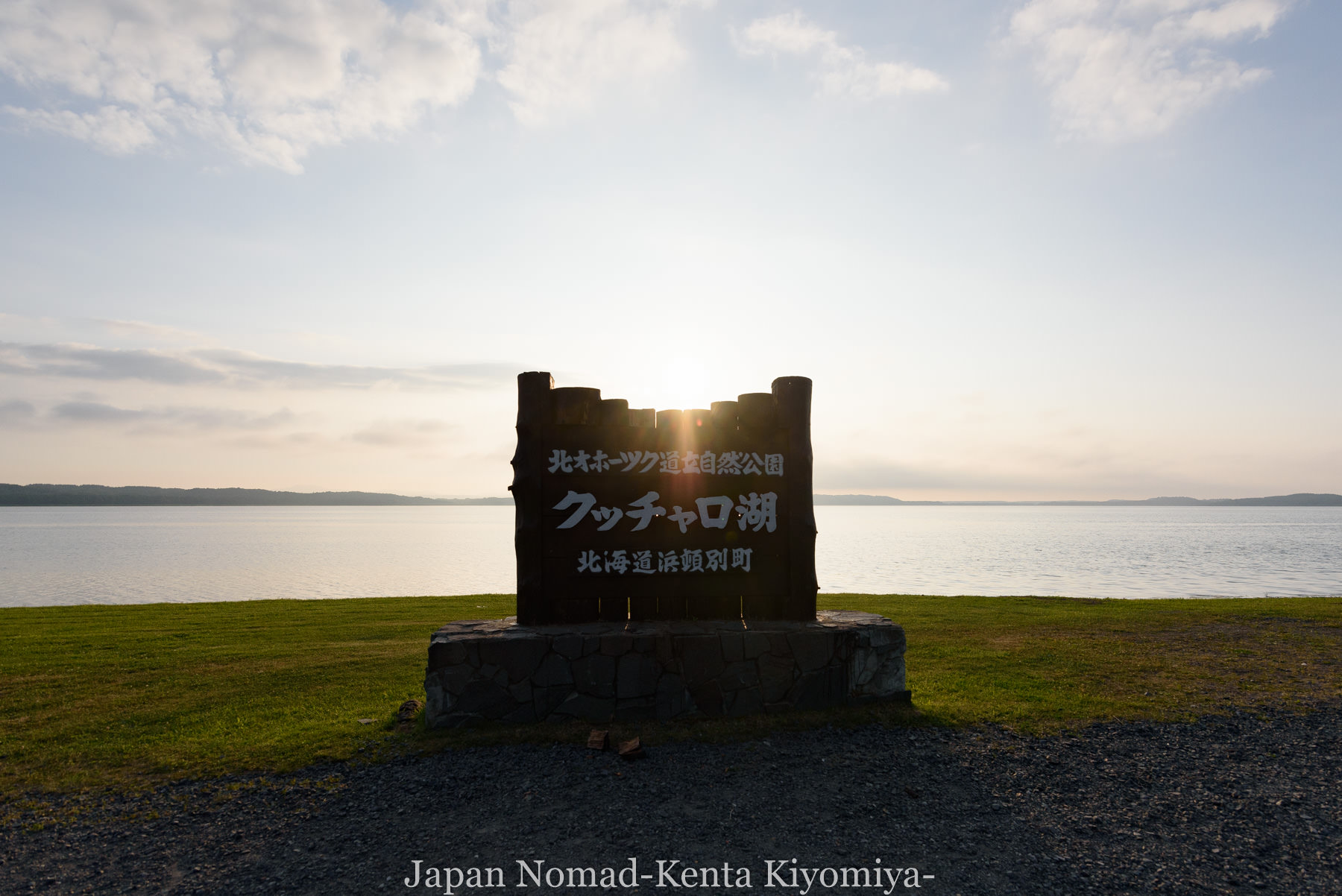 自転車日本一周89日目(宗谷岬、クッチャロ湖)-Japan Nomad (33)