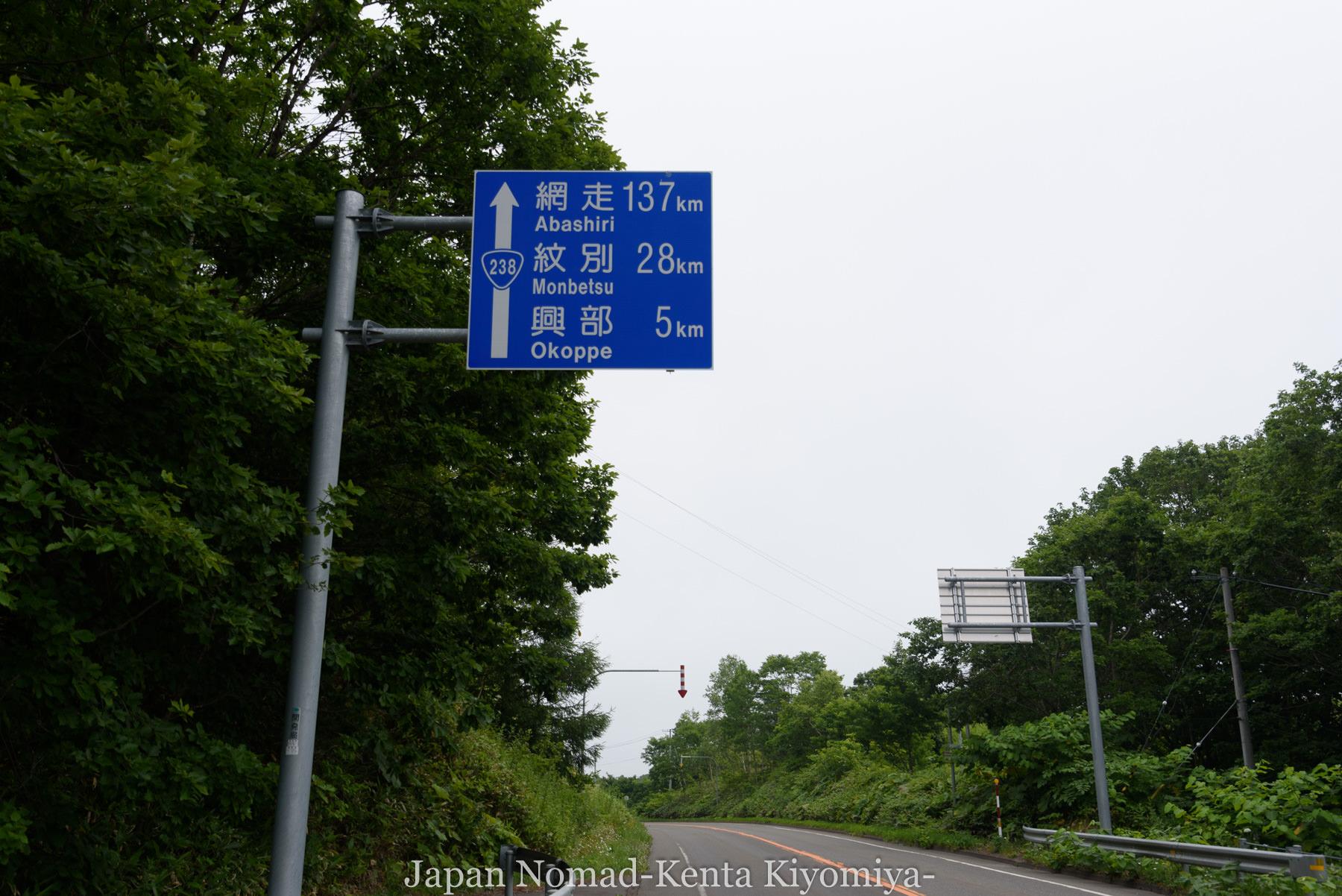自転車日本一周91日目(ルゴーサ・エクスプレス)-Japan Nomad (16)