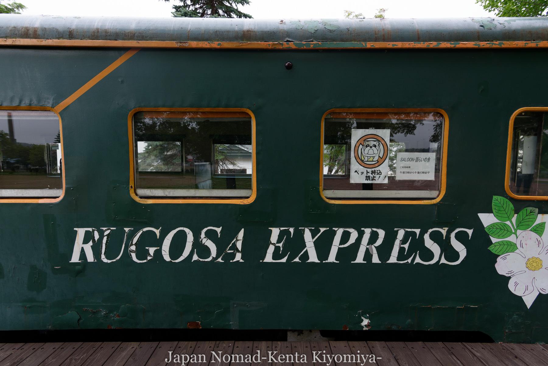 自転車日本一周91日目(ルゴーサ・エクスプレス)-Japan Nomad (21)