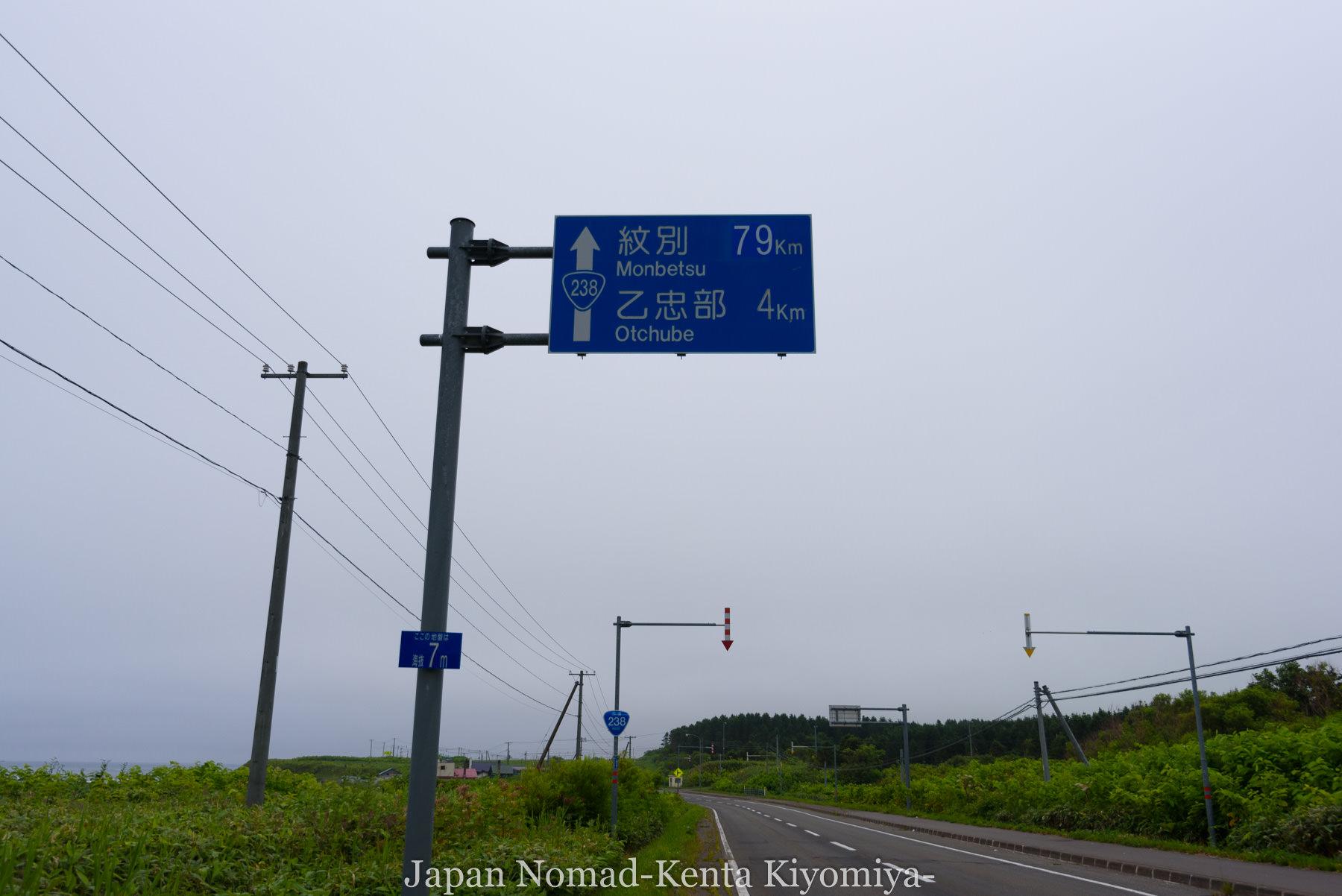自転車日本一周91日目(ルゴーサ・エクスプレス)-Japan Nomad (7)