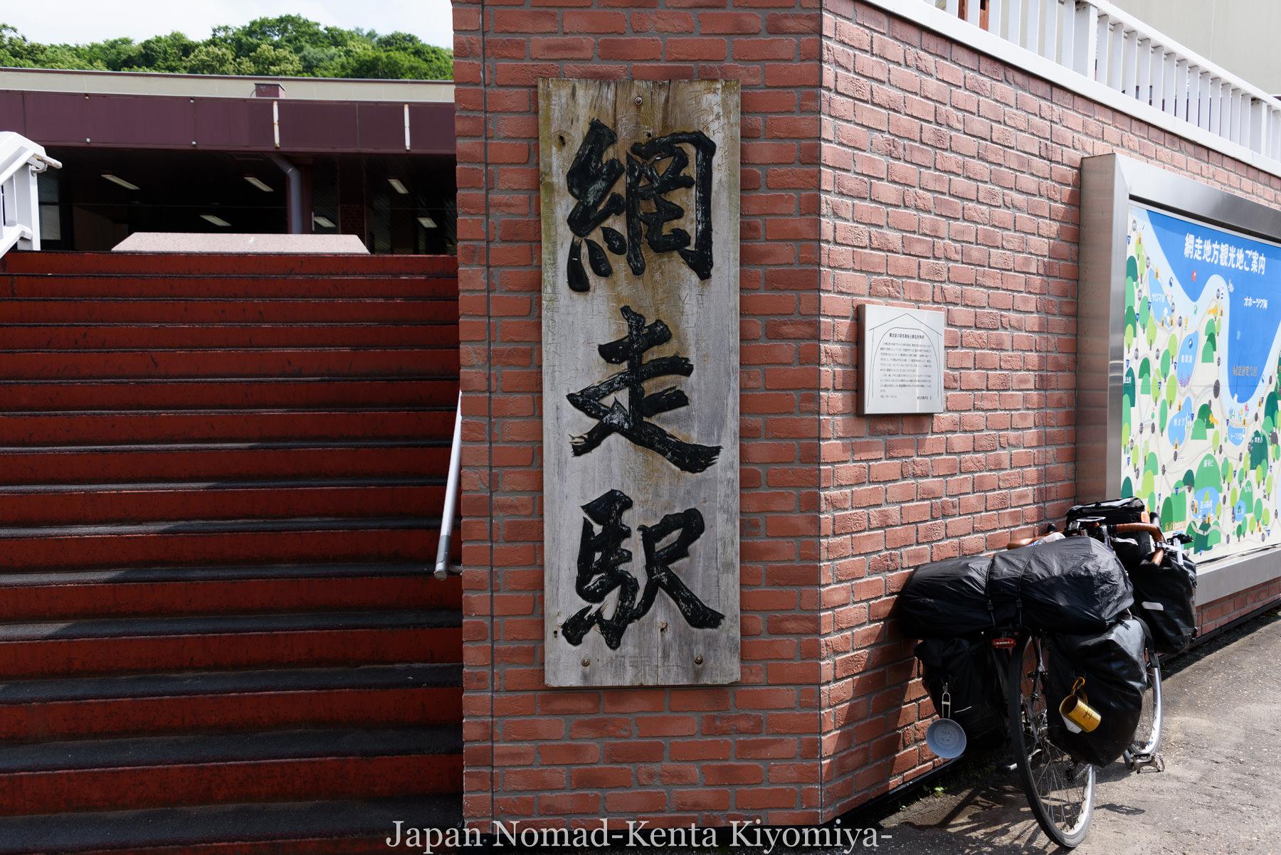 自転車日本一周95日目(メルヘンの丘)-Japan Nomad (18)