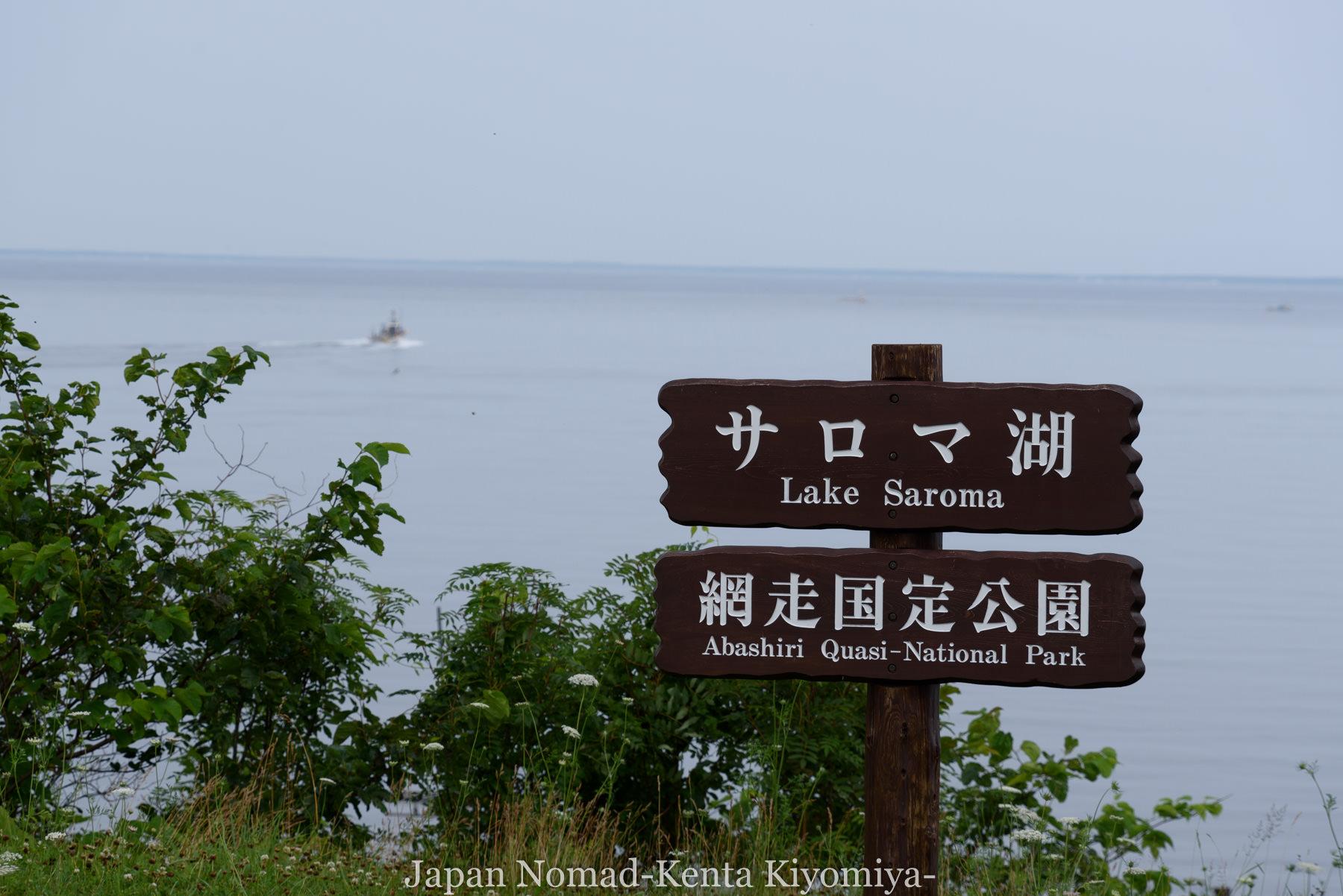 自転車日本一周95日目(メルヘンの丘)-Japan Nomad (4)