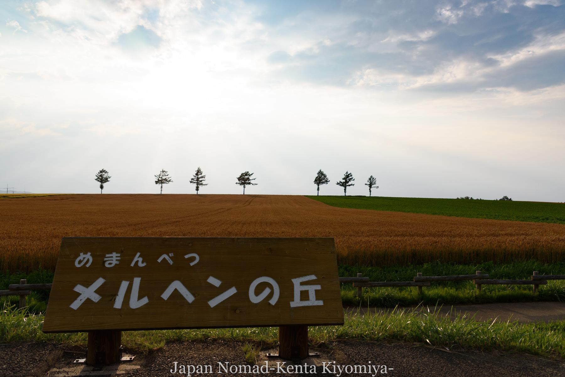自転車日本一周95日目(メルヘンの丘)-Japan Nomad (42)