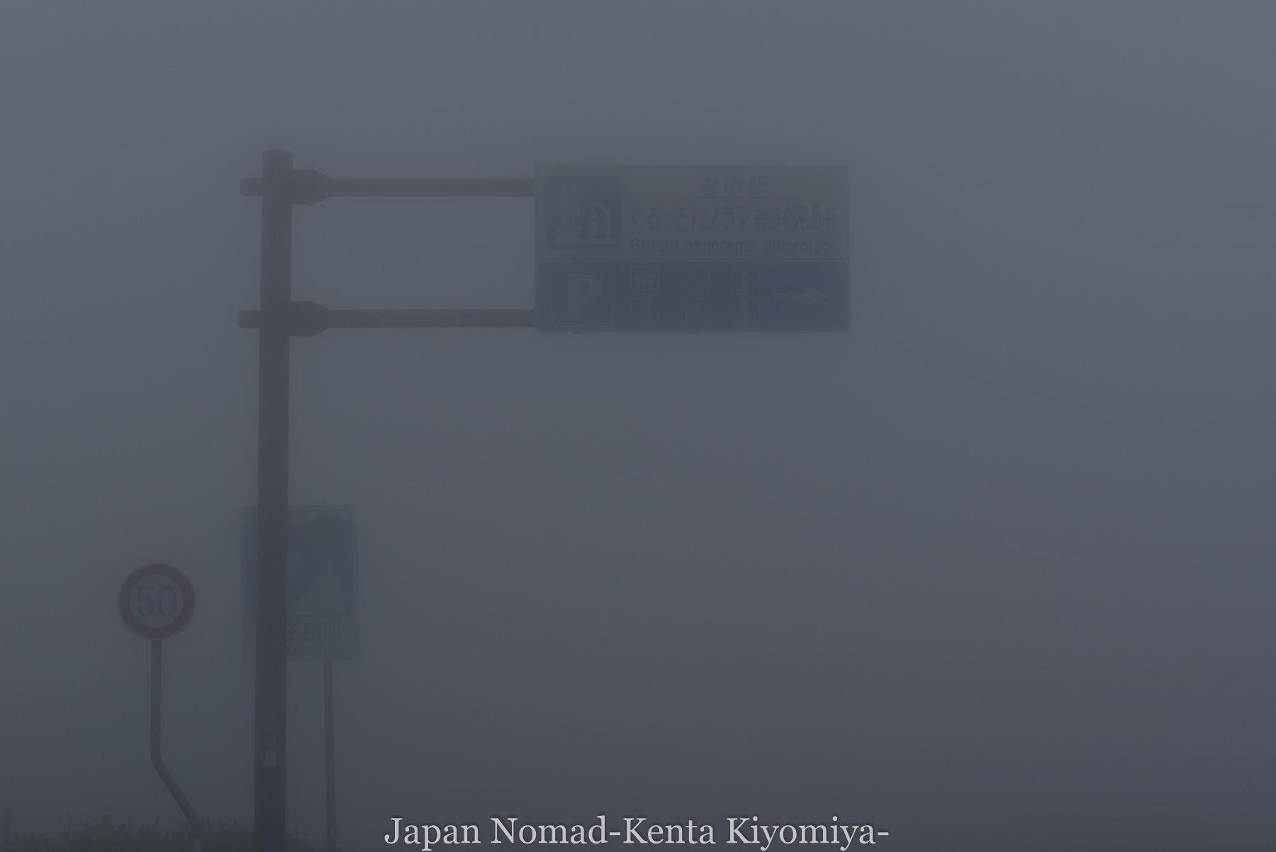 自転車日本一周96日目(美幌峠)-Japan Nomad (16)