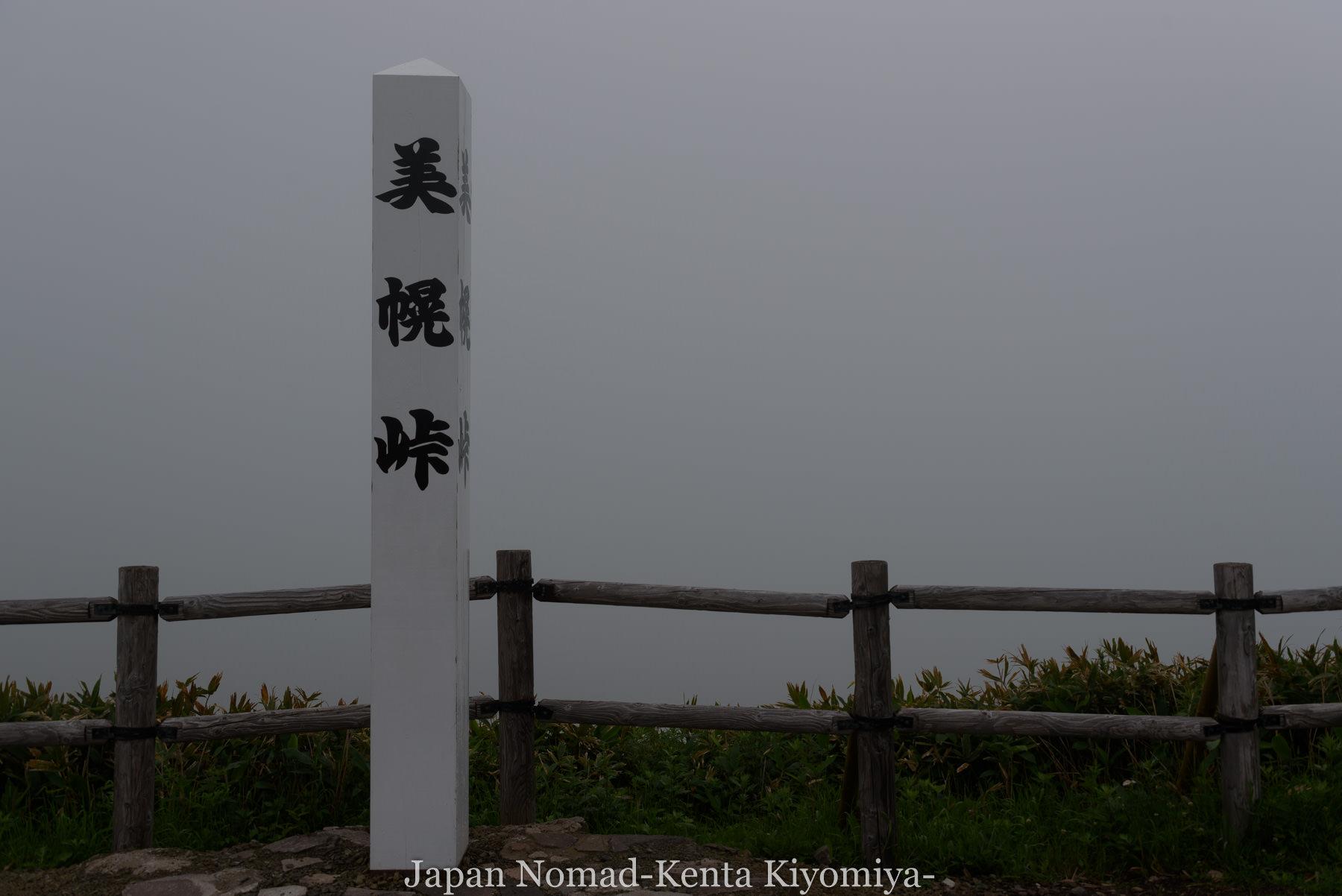 自転車日本一周96日目(美幌峠)-Japan Nomad (21)