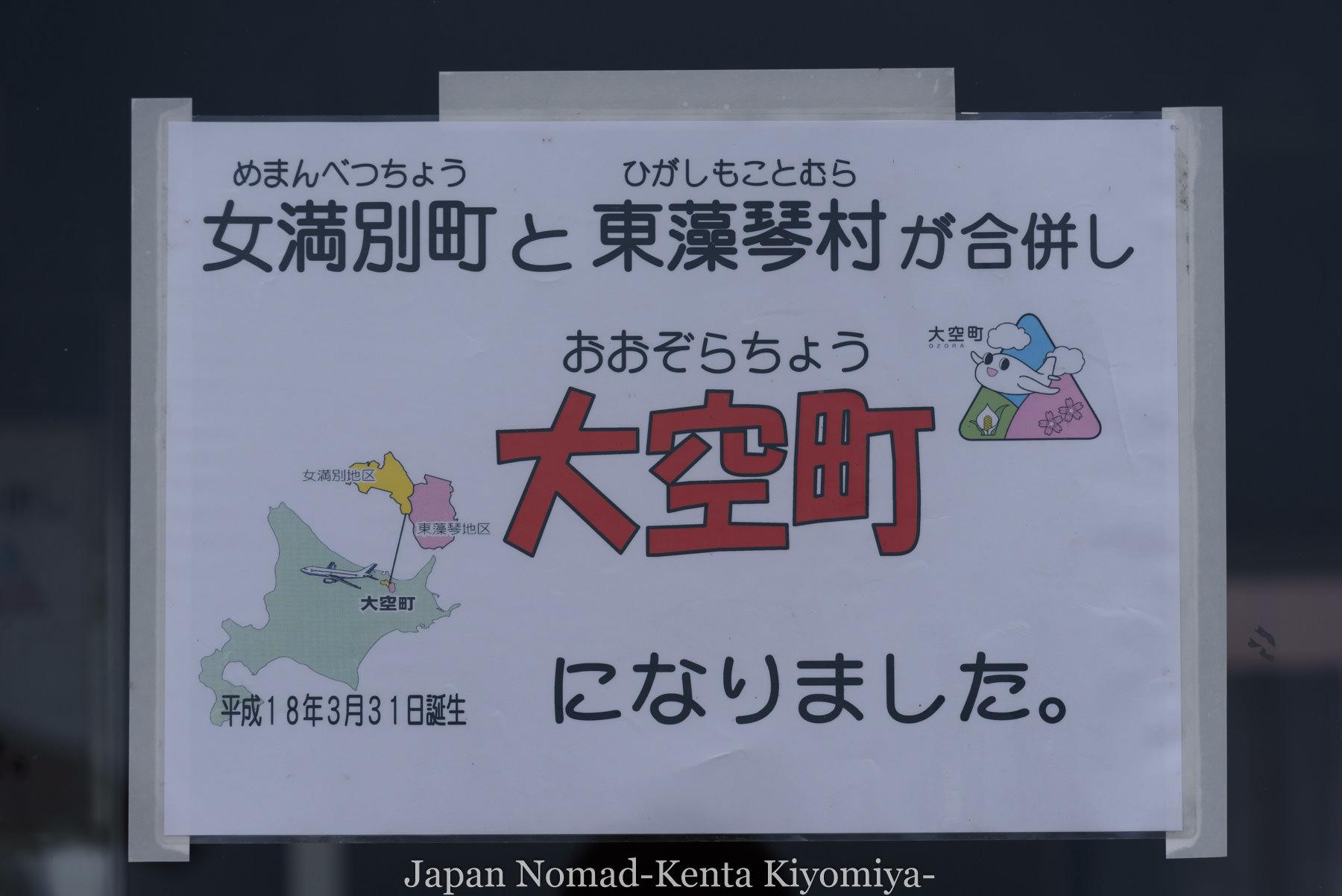 自転車日本一周96日目(美幌峠)-Japan Nomad (3)