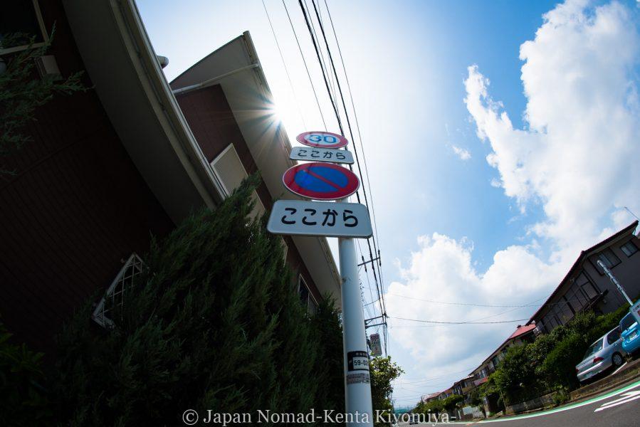 自転車日本一周(サムヤン魚眼レンズ)-Japan Nomad (9)