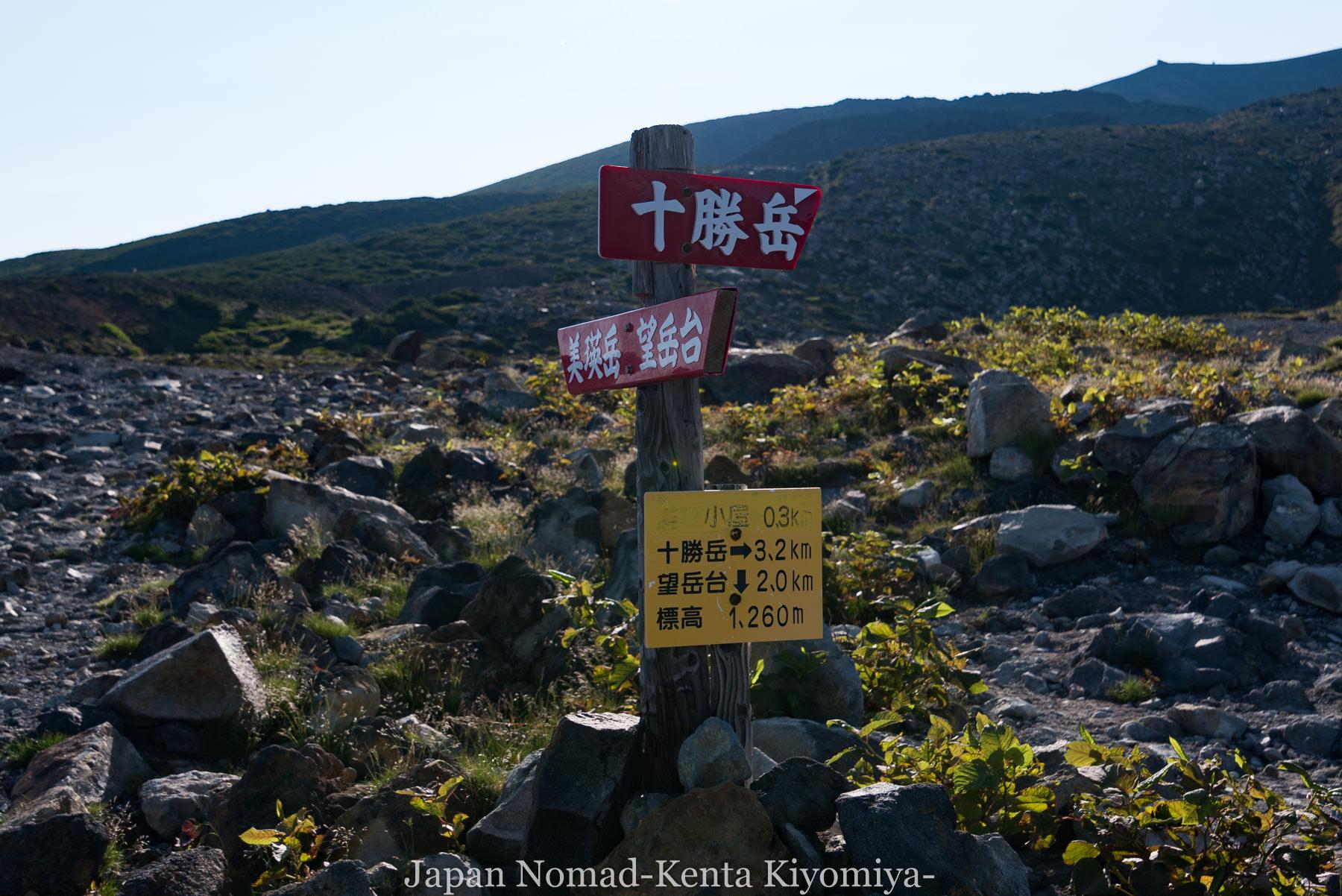自転車日本一周(十勝岳)-Japan Nomad (18)