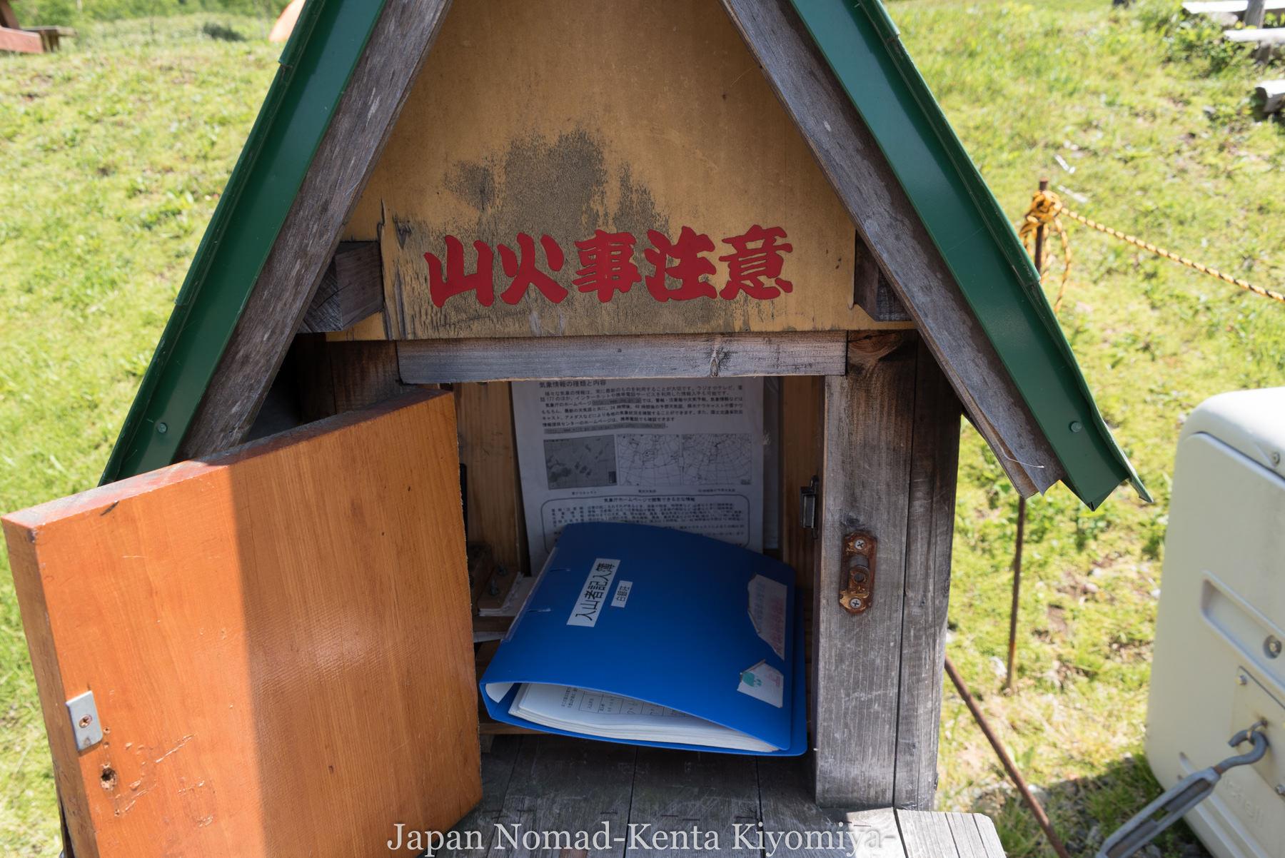 自転車日本一周(十勝岳)-Japan Nomad (45)