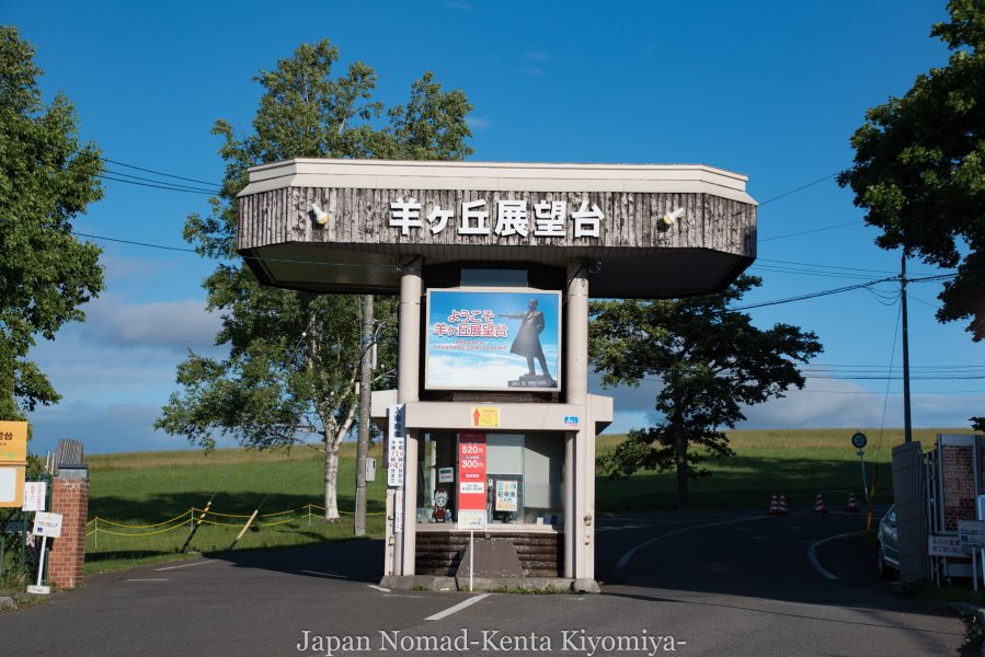 自転車日本一周69日目(Mr. Bicycle)-Japan Nomad (44)