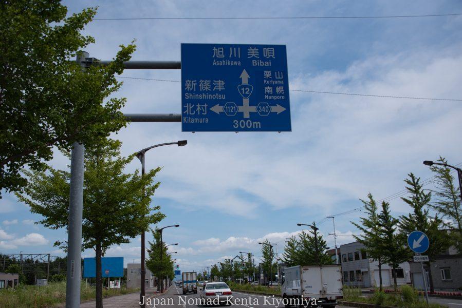 自転車日本一周70日目(日本一長い直線)-Japan Nomad (13)