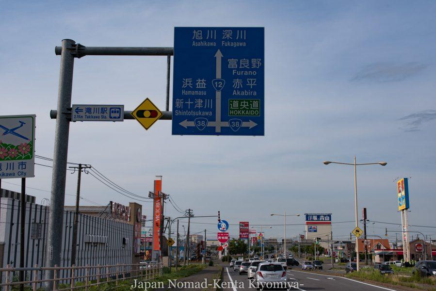 自転車日本一周70日目(日本一長い直線)-Japan Nomad (34)