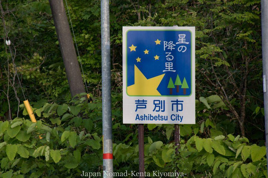 自転車日本一周70日目(日本一長い直線)-Japan Nomad (35)