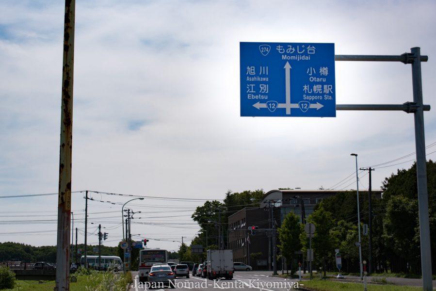 自転車日本一周70日目(日本一長い直線)-Japan Nomad (4)