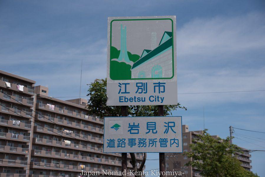 自転車日本一周70日目(日本一長い直線)-Japan Nomad (5)