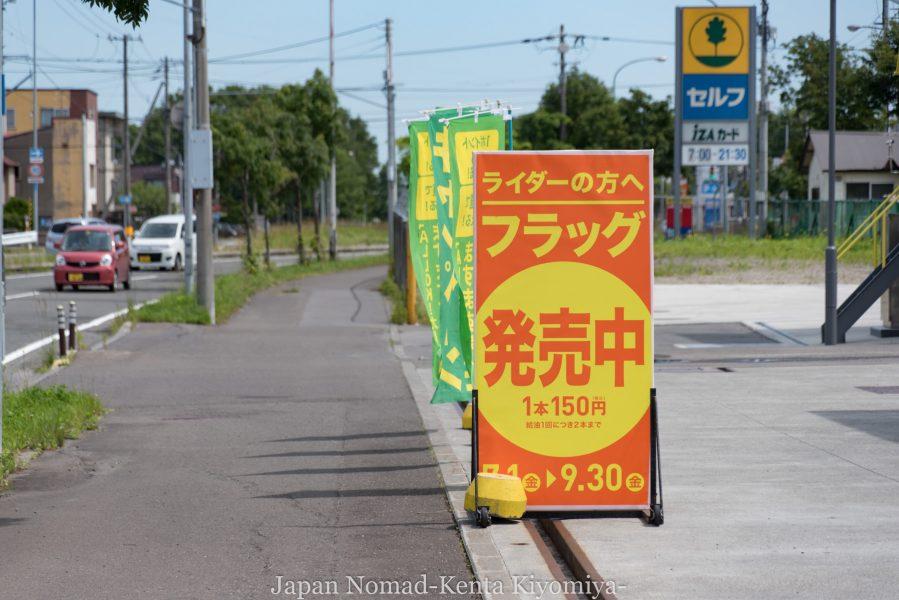自転車日本一周70日目(日本一長い直線)-Japan Nomad (7)