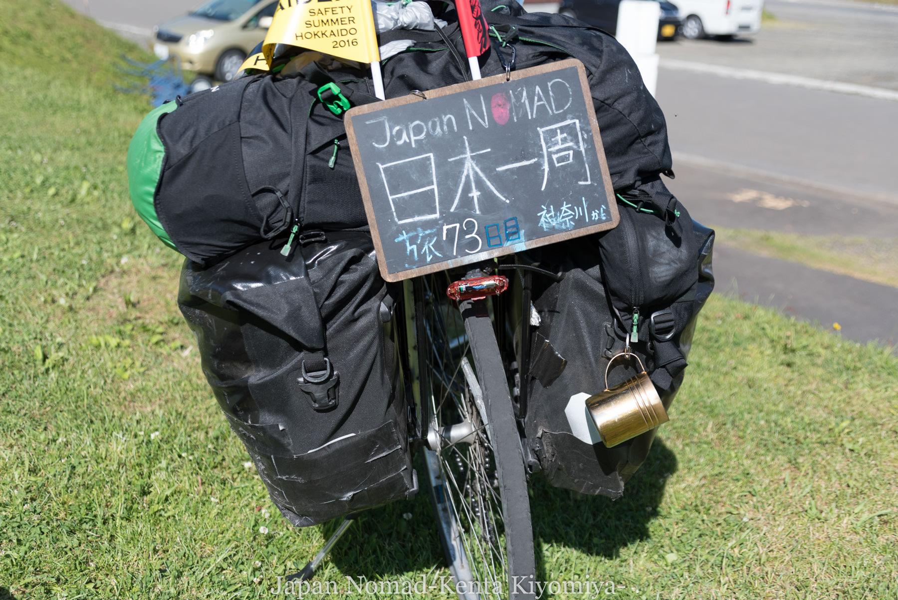自転車日本一周73日目(美瑛)-Japan Nomad (1)