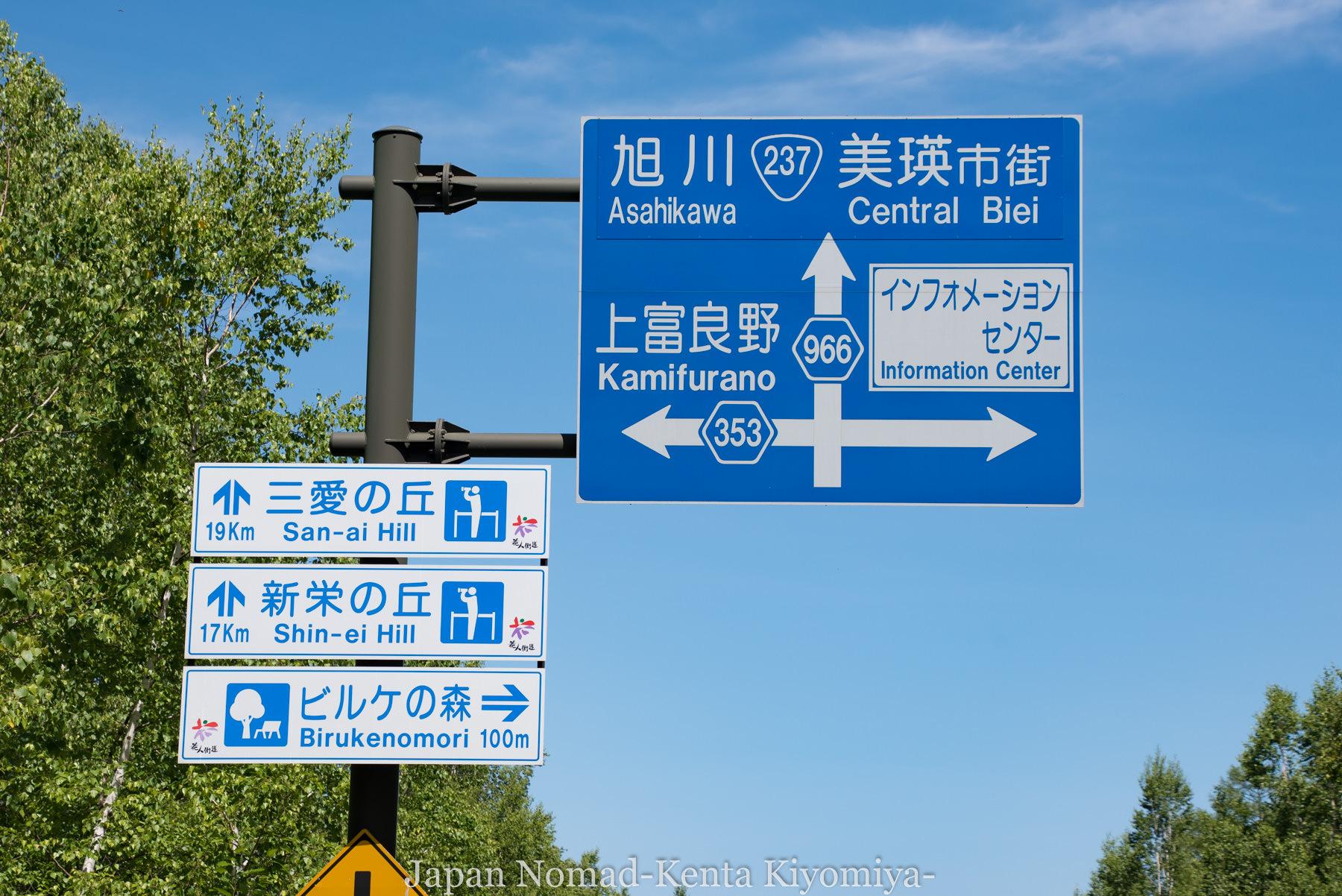 自転車日本一周73日目(美瑛)-Japan Nomad (11)