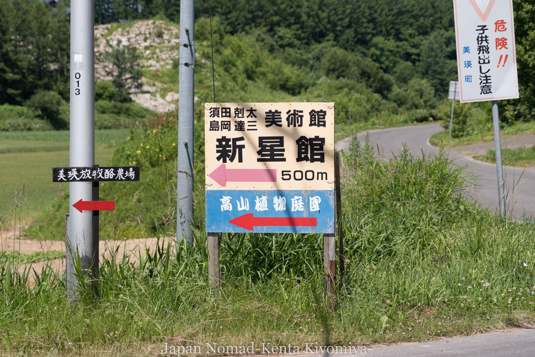 自転車日本一周73日目(美瑛)-Japan Nomad (12)