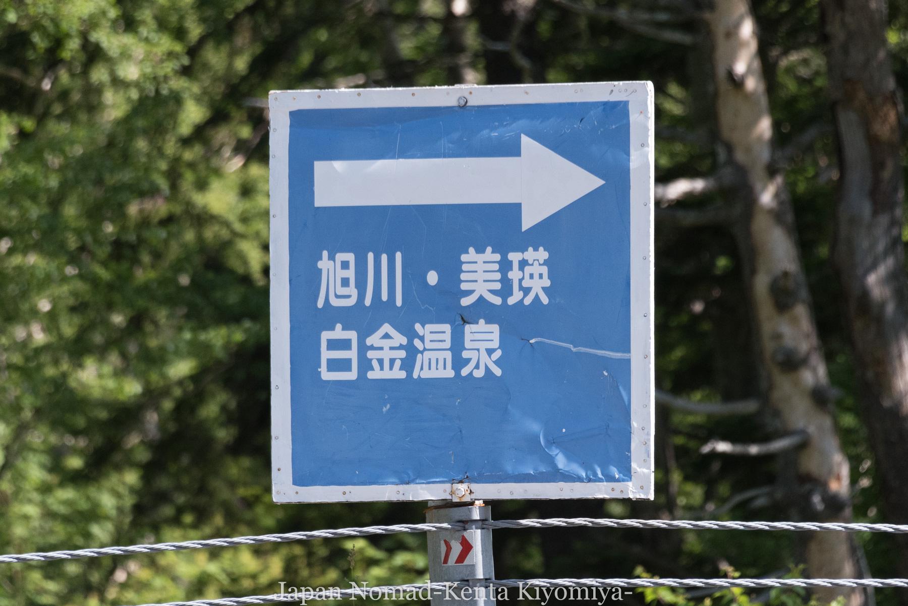 自転車日本一周73日目(美瑛)-Japan Nomad (3)