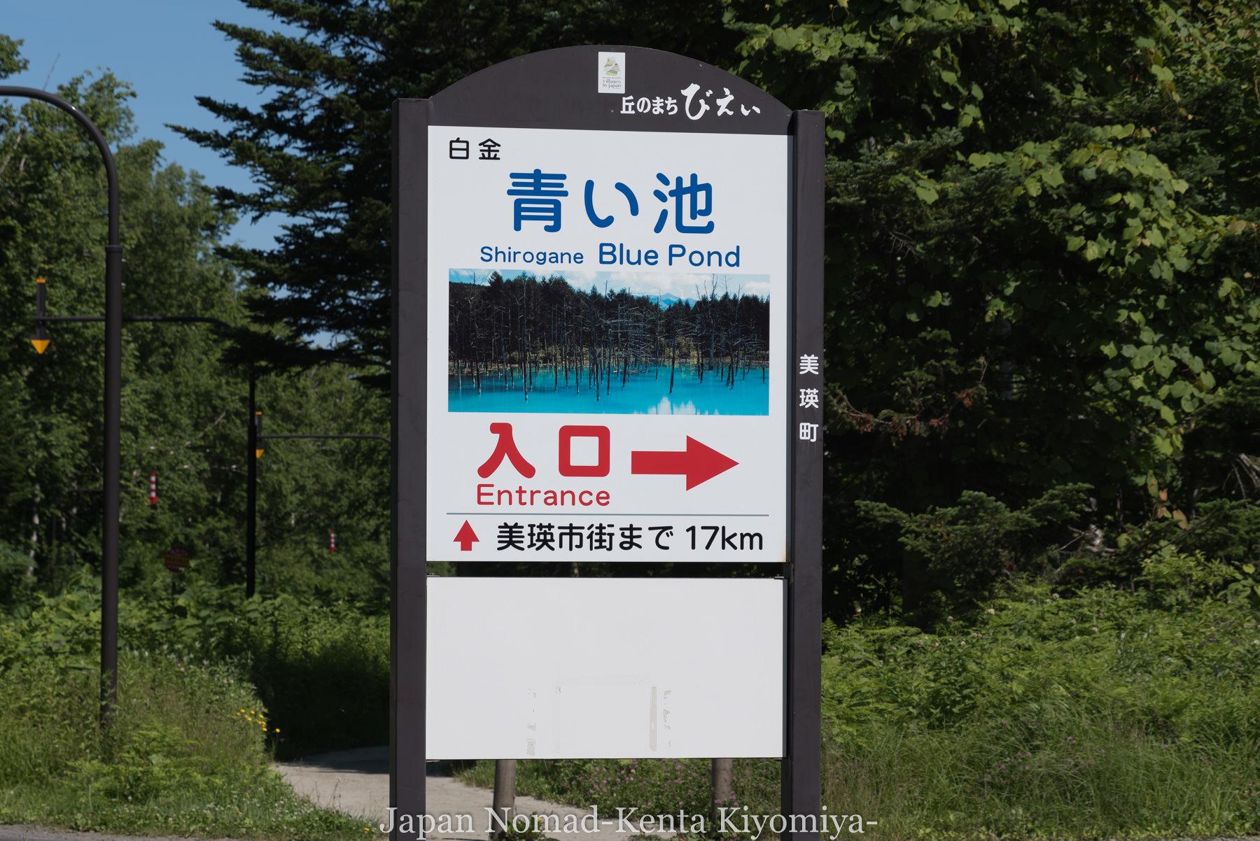 自転車日本一周73日目(美瑛)-Japan Nomad (7)