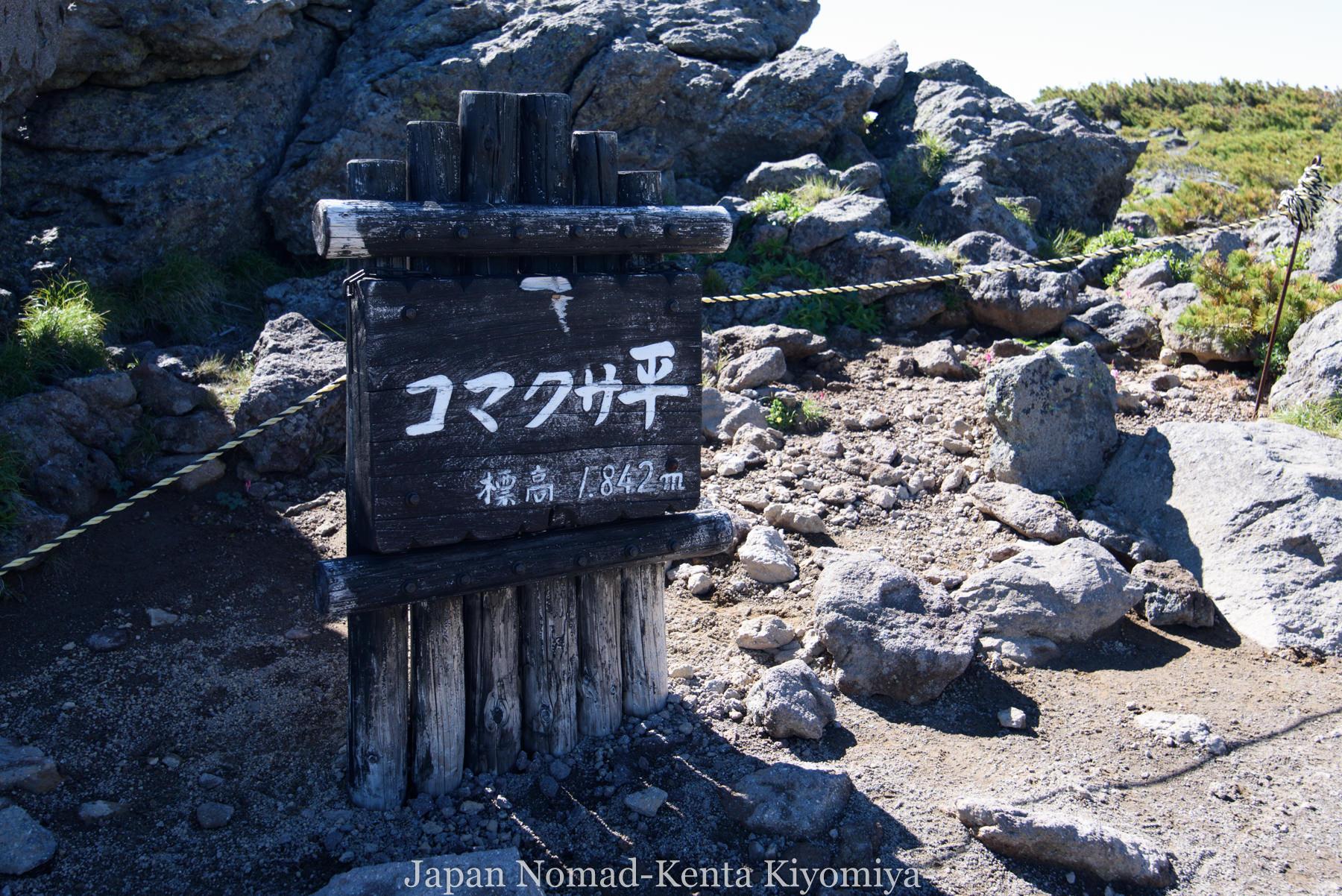 自転車日本一周77日目(大雪山縦走)-Japan Nomad (16)