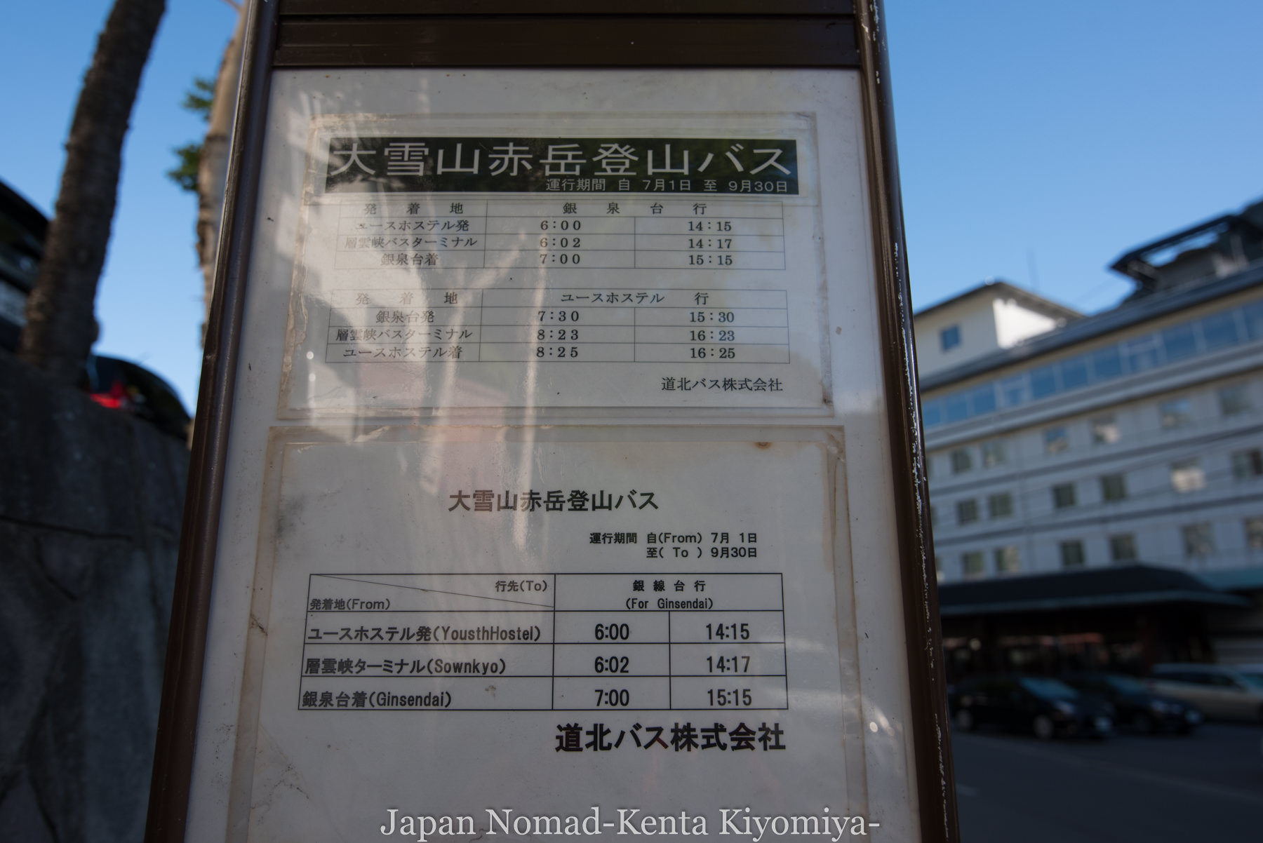 自転車日本一周77日目(大雪山縦走)-Japan Nomad (3)