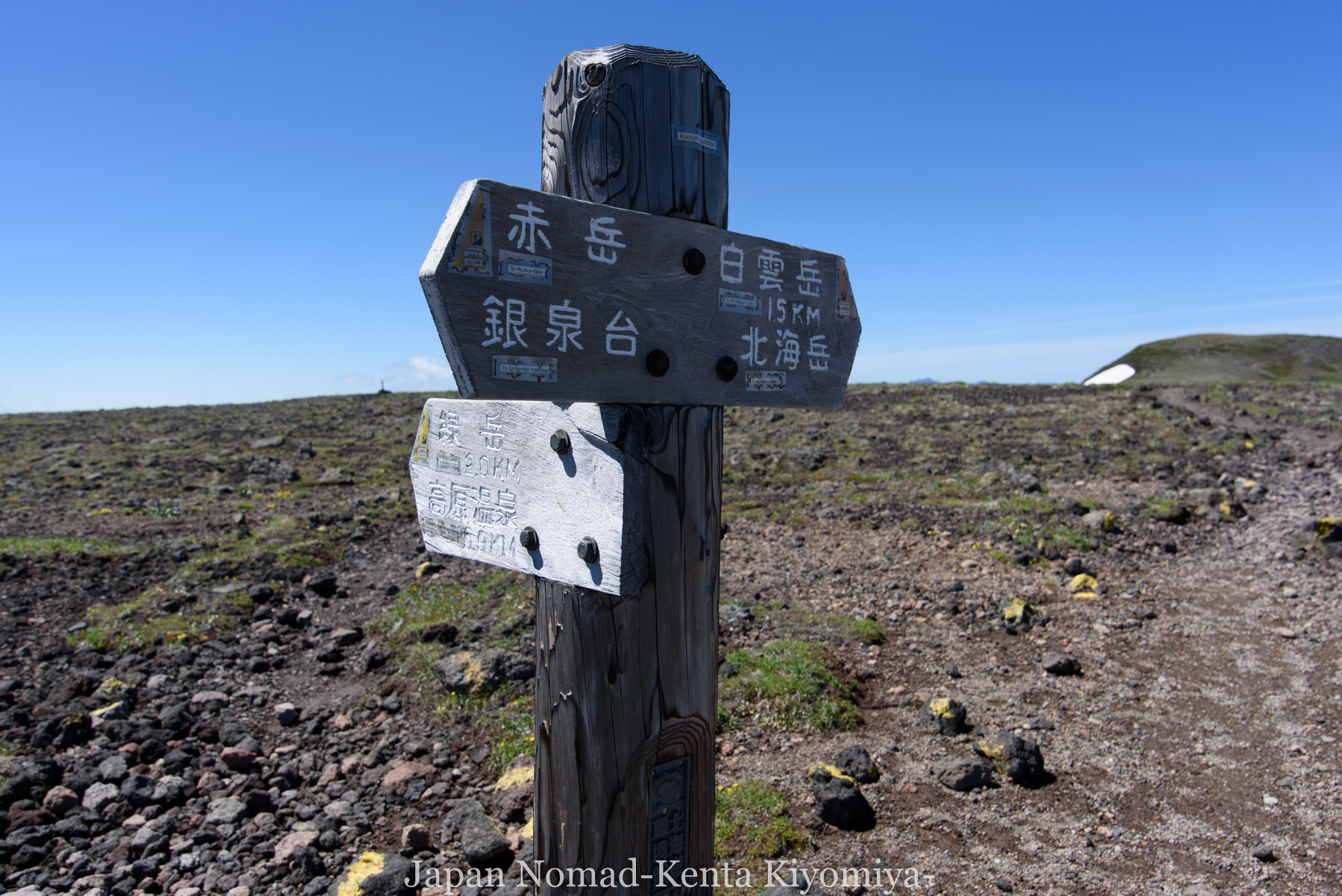 自転車日本一周77日目(大雪山縦走)-Japan Nomad (34)