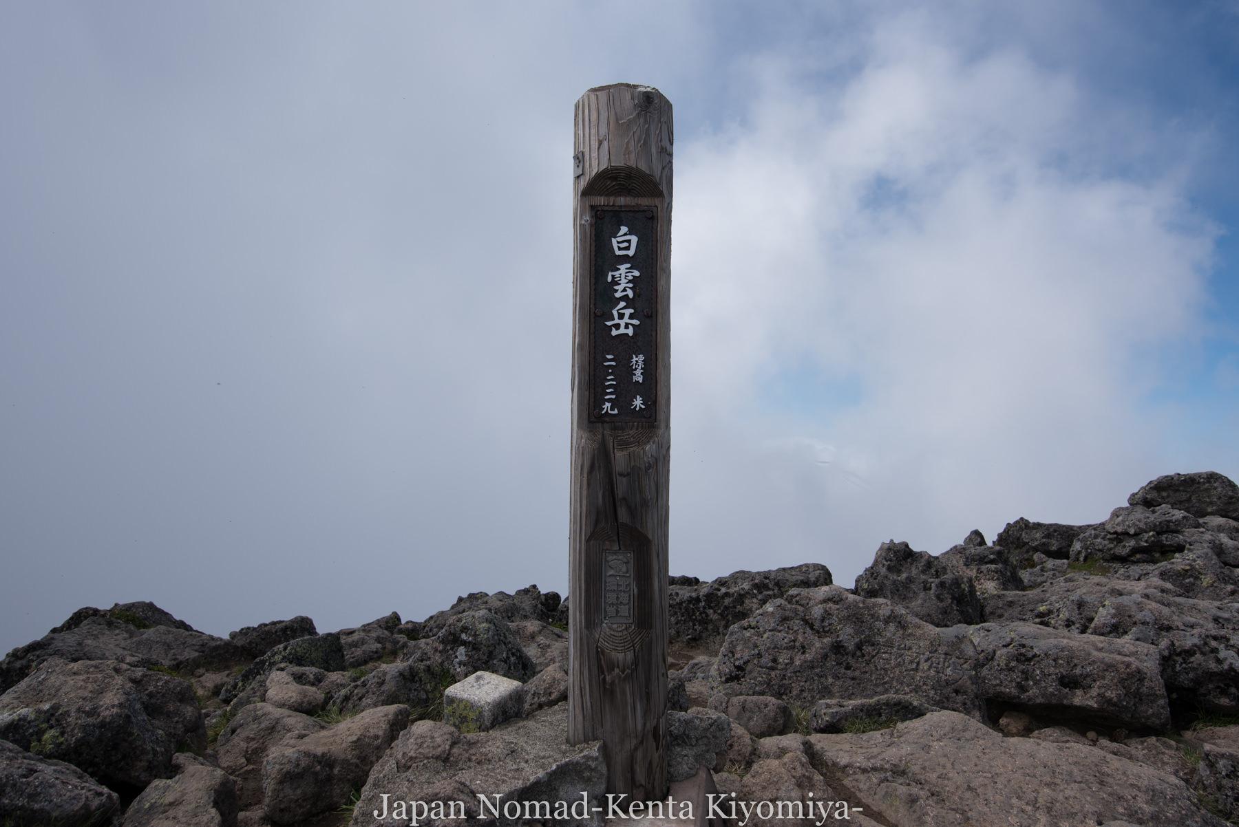 自転車日本一周77日目(大雪山縦走)-Japan Nomad (67)