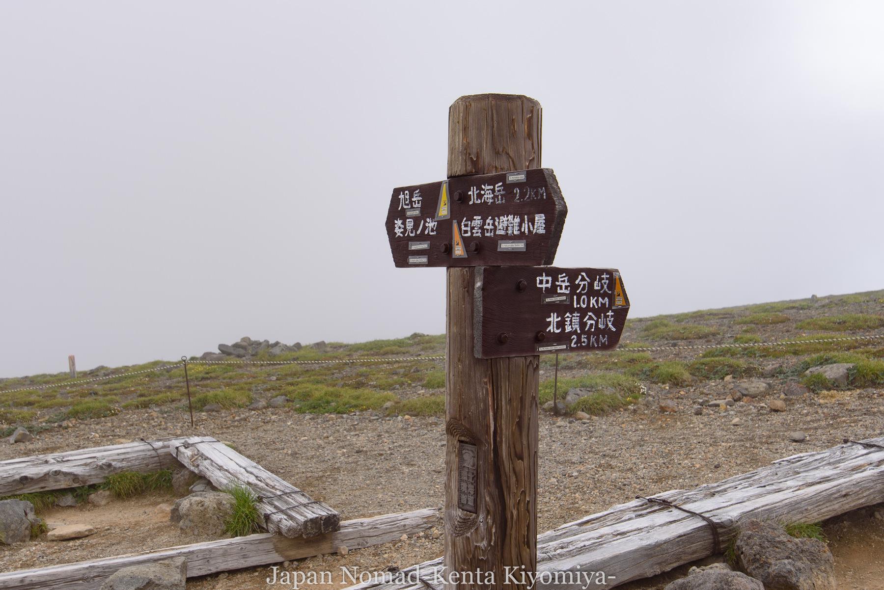 自転車日本一周78日目(大雪山縦走)-Japan Nomad (32)