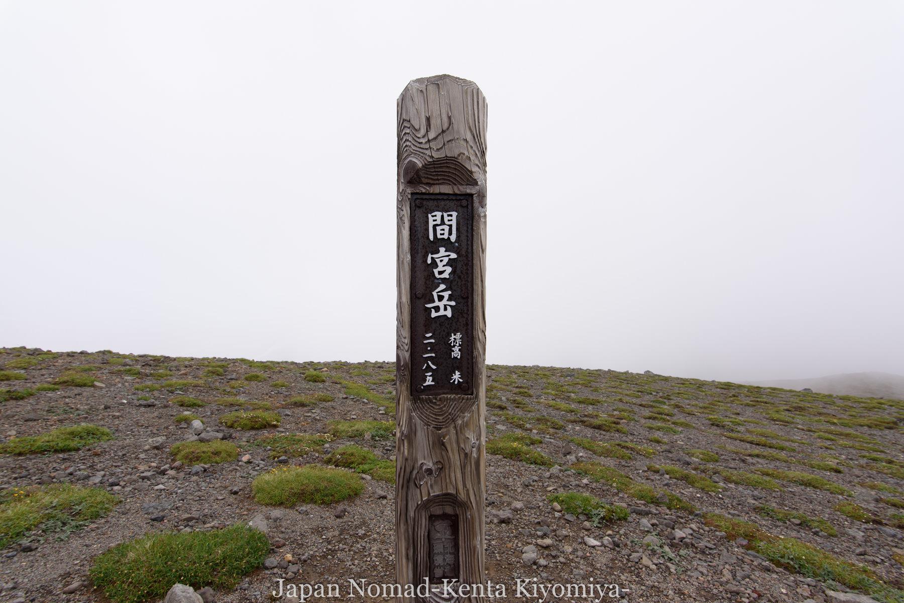 自転車日本一周78日目(大雪山縦走)-Japan Nomad (33)