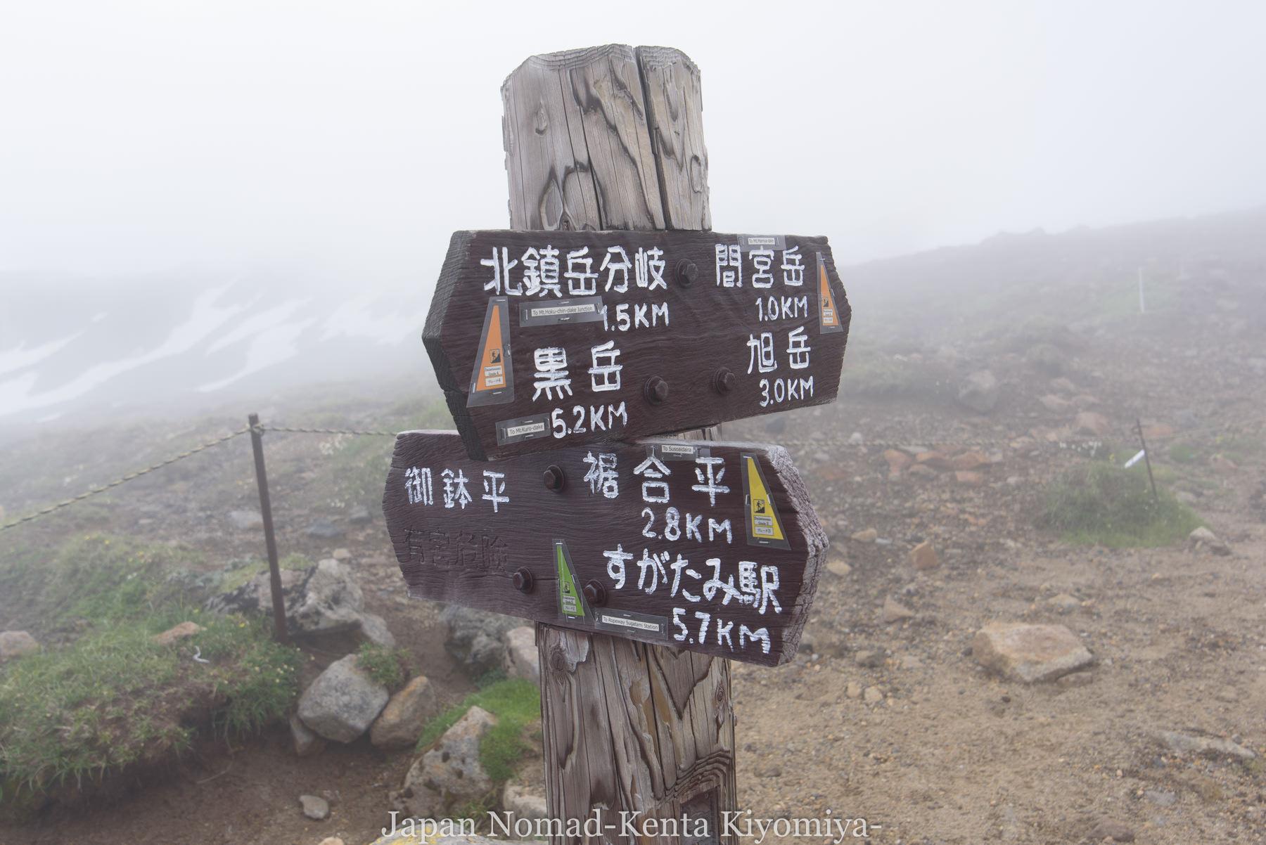 自転車日本一周78日目(大雪山縦走)-Japan Nomad (35)