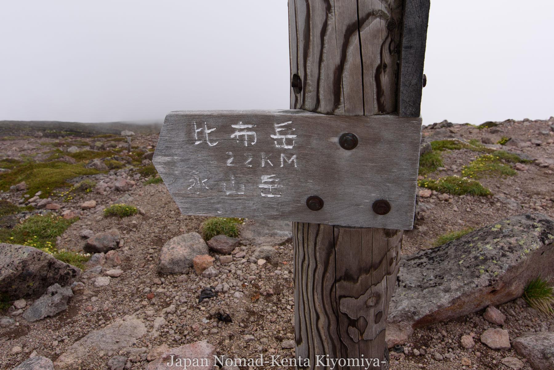 自転車日本一周78日目(大雪山縦走)-Japan Nomad (47)