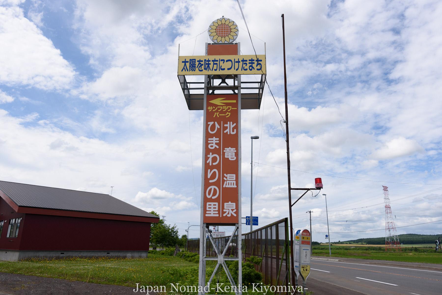 自転車日本一周80日目(留萌黄金岬)-Japan Nomad (16)